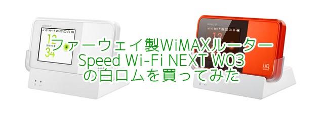 Speed Wi-Fi NEXT W03(HWD34)中古の白ロムを買いました。どこが安いのか比較してみた
