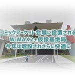 コミケ会場に設置されるWiMAX2+仮設基地局について調べてみた