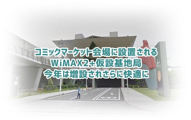 WiMAX2+の仮設基地局について調べてみた