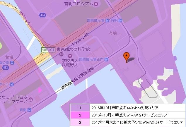東京ビッグサイトWiMAX2+対応状況