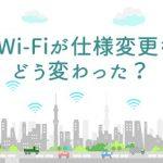 タウンWi-Fiが仕様変更を実施 何が変わった?