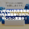 TryWiMAX利用者限定!UQWiMAXでWX03端末0円&商品券1万円プレゼントキャンペーン実施中!