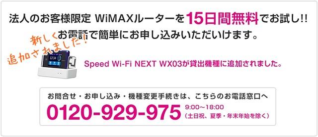 UQWiMAX法人向け無料お試しサービスに「WX03」追加!一般向けはいつになる?