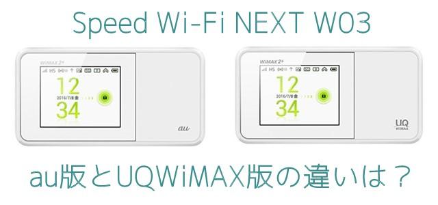 「Speed Wi-Fi NEXT W03」 au版とUQWiMAX版の違いは?