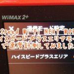 W03ハイスピードプラスエリアモードの通信速度を計測してみました