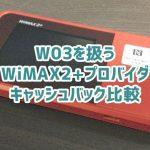 W03キャッシュバック比較 どこが最安で買える?