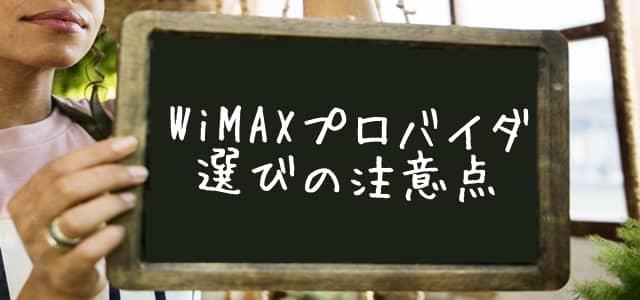 WiMAXプロバイダ選びの注意点