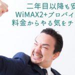 WiMAX2+ 二年目以降の料金比較 プロバイダのやる気をチェックしてみた