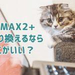WiMAX2+ 乗り換えるならどこがいい?キャッシュバック額で比較してみた