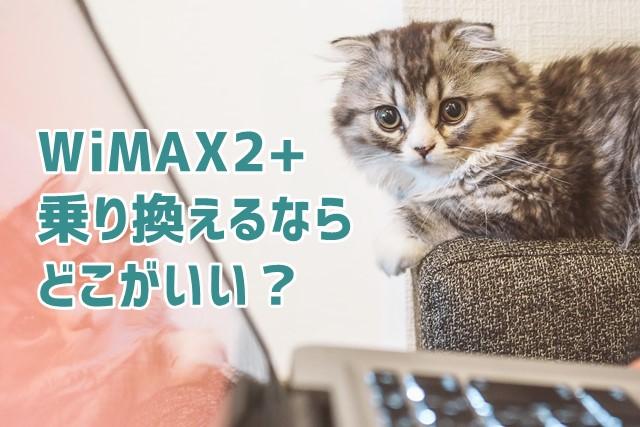WiMAX2+ 乗り換えるならどこがいい?キャッシュバック比較