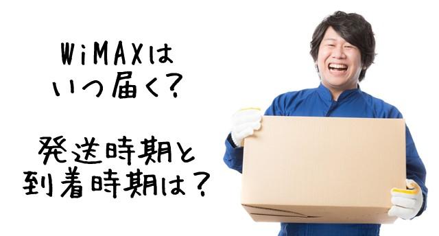 WiMAX発送・到着時期 WiMAX2+プロバイダ別にいつ届くのか調べてみた