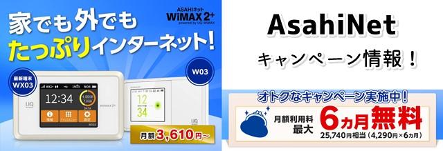 WX03 アサヒネット(AsahiNet)のキャンペーン特典やキャッシュバック、料金は?