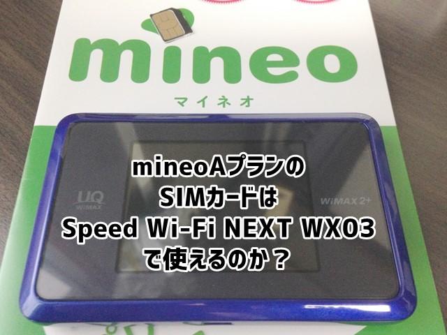 WX03にmineo(マイネオ)のSIMカードは使えるのか試してみた