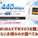 WX03をniftyWiMAXで契約時のキャンペーン・キャッシュバックや料金は?