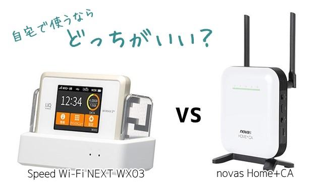 WX03とnovasHome+CA比較 どっちのWiMAXルーターがいい?