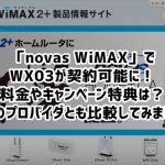 WX03 「novas WiMAX」のキャンペーン特典・キャッシュバック額・料金や他社と比較してみた