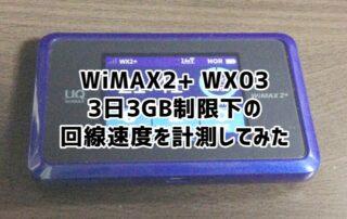WX03で3日3GB制限時の回線速度を測ってみました(クレードル有線接続)