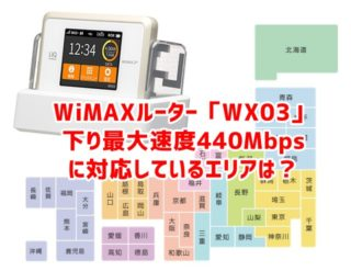 WiMAX「WX03」の最大速度440Mbps対応エリアってどの辺なの?