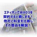 WX03のエディオン契約は損!価格・料金やキャンペーン特典、キャッシュバックは?