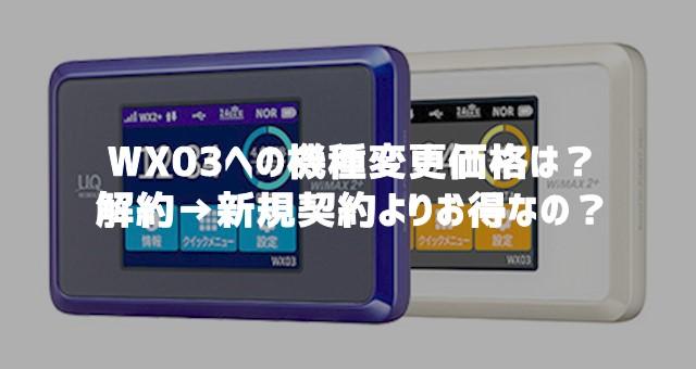 WX03の機種変更価格は?解約→新規契約とどっちがお得?