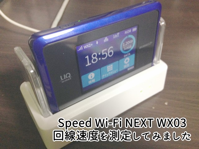 Speed Wi-Fi NEXT WX03の回線速度(クレードルあり)を計測してみた
