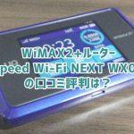 WX03の口コミ評判、評価ってどうなの?
