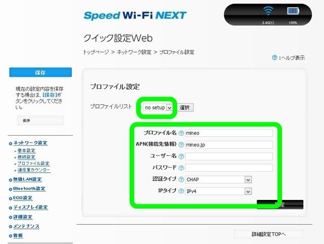 WX03mineoAPN設定画面3