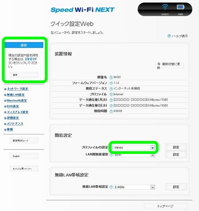WX03mineoAPN設定画面4