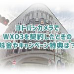 ヨドバシカメラ「ワイヤレスゲート」でWX03を買うと3万以上損!キャッシュバックやキャンペーン特典を他社と比較