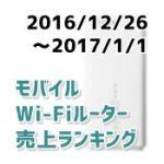 2016/12/26~2017/1/1 モバイルWi-Fiルーター売上ランキング ソフトバンクから新機種登場!