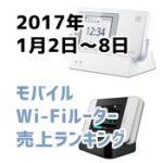 2017年1月2日~8日 モバイルWi-Fiルーター売上ランキング キャンペーン中のAirターミナル3が5位に上昇!