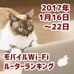 2017年1月16日~22日 モバイルWi-Fiルーターランキング キャッシュバックもあるAirターミナル3が3位!