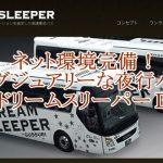 Wi-Fi完備の高速バス「ドリームスリーパーⅡ」がいい感じ