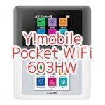 ワイモバイル「Pocket WiFi 603HW」 下り最大612MbpsのモバイルWi-Fiルーター登場!