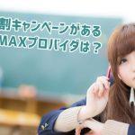 WiMAX2+学割キャンペーンをやってるプロバイダは?