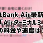 Airターミナル3 ソフトバンクAir最新Wi-Fiルーターの速度や料金は?