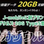 J-mobileのモバイルWi-Fiルーター定額プラン「ギガザウルス 20G TypeS」登場!料金は?