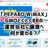 PEPABO WiMAXがGMOインターネットグループ(とくとくBB運営元)に譲渡されるようで