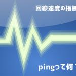 通信速度計測で使われてる指標「ping」って何?