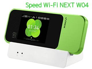 Speed Wi-Fi NEXT W04 アイキャッチ画像