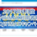 UQWiMAX 2017年1月のTryWiMAX利用者限定キャンペーン