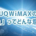 UQWiMAXのUQ部分の由来は?