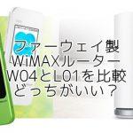 W04とL01ならどっちがいい?ファーウェイWiMAX新機種2モデルを比較