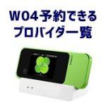 W04を予約できるWiMAX2+プロバイダは?