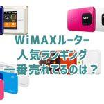 WiMAXルーター人気ランキング 一番売れてるのは?