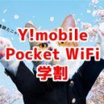 ワイモバイル「Pocket WiFi学割」ってどうなの?何がお得なのかWiMAX料金と比較しつつ調べてみました