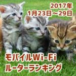 2017年1月23日~29日 モバイルWi-Fiルーター売上ランキング 上位20位中7機種がWiMAX!
