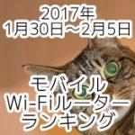 2017年1月30日~2月5日のモバイルWi-Fiルーター売上ランキング WX03が初のトップ!