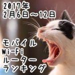 2017年2月6日~12日 モバイルWi-Fiルーター売上ランキング 2週連続でWX03がトップ!