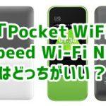 Pocket WiFi 603HW(602HW)とWiMAX「W04」どっちがいいか比較してみた。価格や速度、発売日情報も